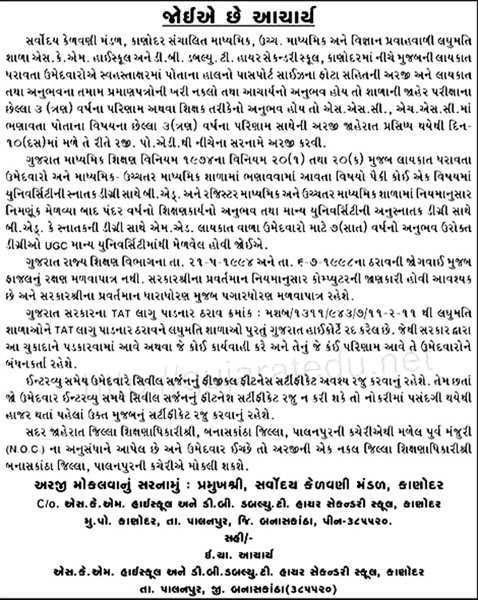 Sarvodaya Kelavani Mandal Principal Recruitment 2015