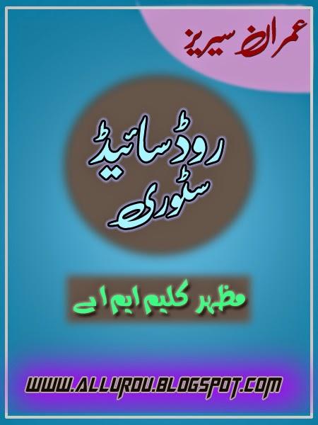 Imran series by mazhar kaleem ma