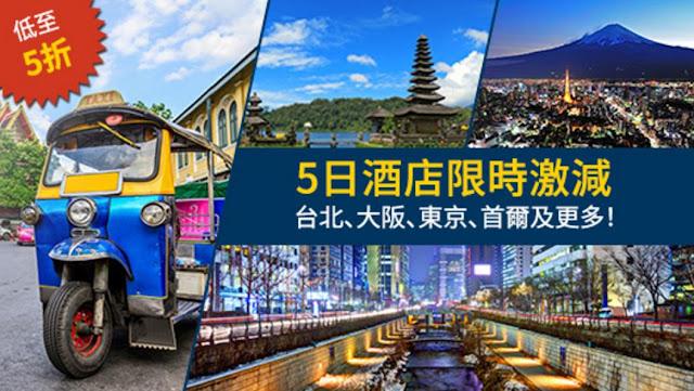 【限時激減】Expedia台北、大阪、東京、首爾、新加坡等酒店5折起,仲有9折碼再減,只限6日。