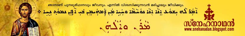 സ്നേഹനാഥന്