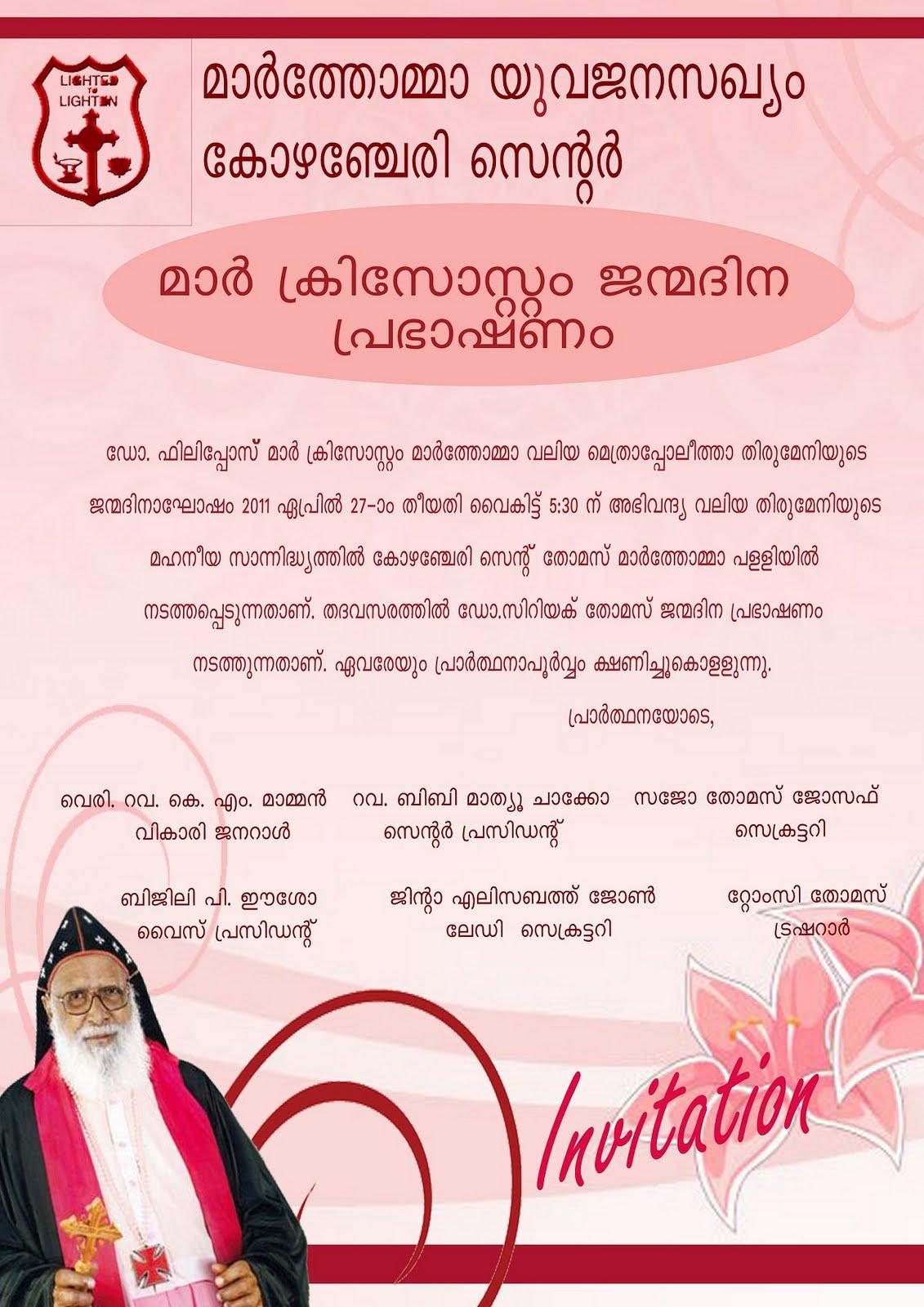 Mar Thoma Yuvajana Sakhyam Kozhencherry Centre: April 2011