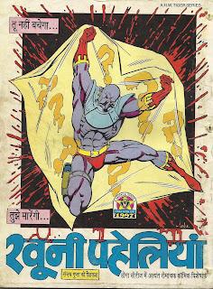 Doga, Special Issue, Raj Comics