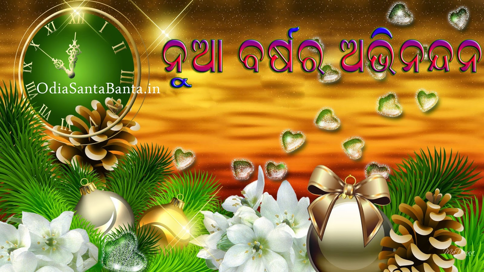 Happy New Year 2016 HD Wallpapers SMS Wishes Greetings In Oriya ~ New ...