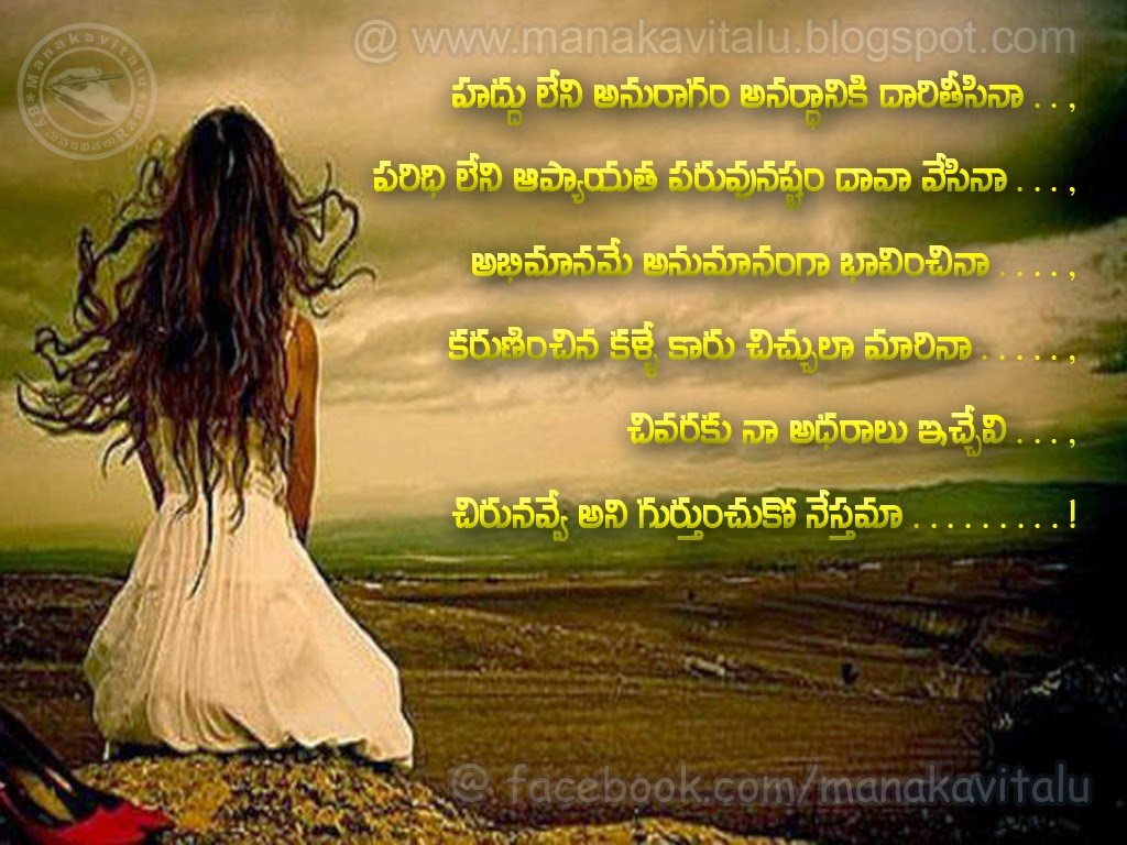 neestam telugu friendship kavitha, sneham, chelimi, kavitvam, massages ,poetry to download