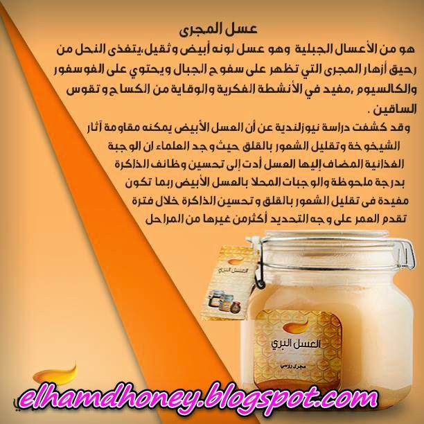 ما هو العسل المجري وما هي فوائده؟