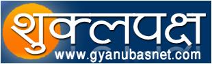 Gyanu Basnet.com:Suklapaksha