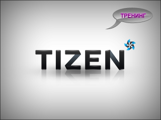 Tizen Developer Lab