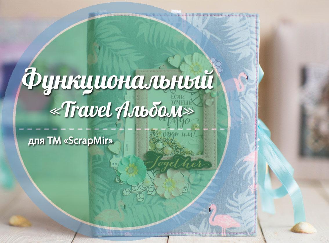 """Он-лайн курс """"Функциональный Travel"""""""
