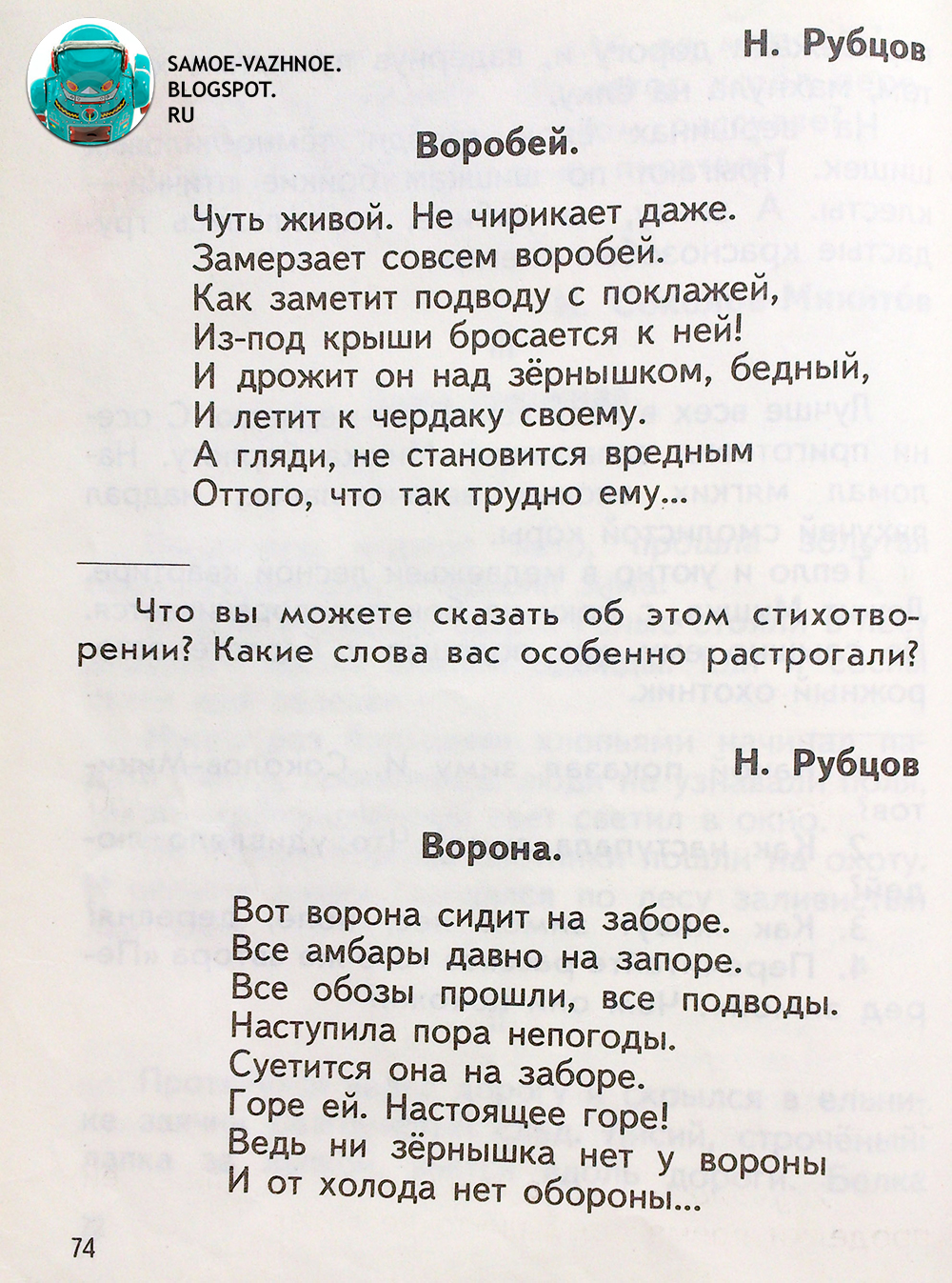 Рубцов Воробей. Рубцов Ворона
