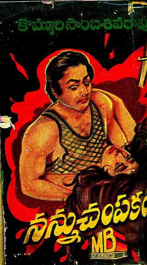 Nannu Champakandi By Kommuri Sambasiva Rao Novels,Nannu Champakandi By ...