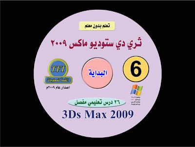 اسطوانات 2009 البداية الإحتراف 10CD),بوابة 2013 76858923.jpg