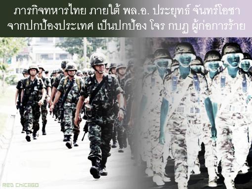 ภารกิจทหารไทย ภายใต้ พล.อ. ประยุทธ์ จันทร์โอชา
