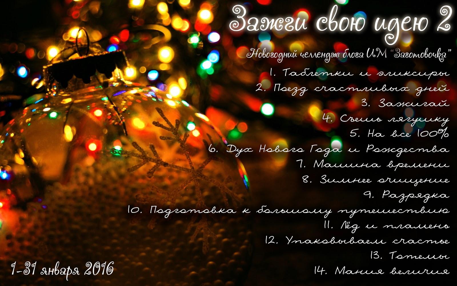 http://zagotovo4ka.blogspot.ru/2015/12/2.html