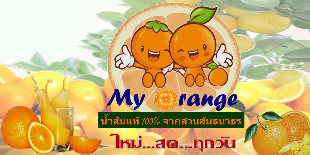 คิดถึงน้ำส้มแท้ 100% คิดถึง My Orange