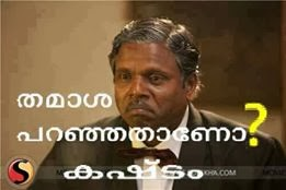 Thamaasa paranjathaano, kashtam - Funny dialogue for FB Facebook comment