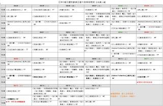 """""""2011城市遊牧影展台中場"""""""