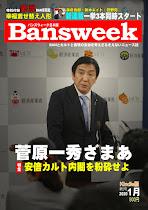 Bansweek(バンズウィーク日本版)