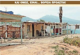 Καταπάτηση οικοπέδων από Ρομά στο Χαλάνδρι Αττικής σε απόγνωση οι ιδιοκτήτες τους