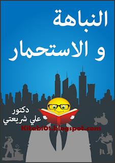 تحميل كتاب النباهة والإستحمار - علي شريعتي PDF