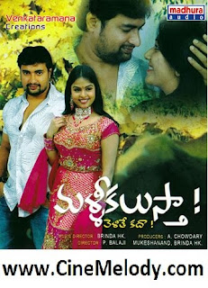 Malli Kalustha Telugu Mp3 Songs Free  Download -2012