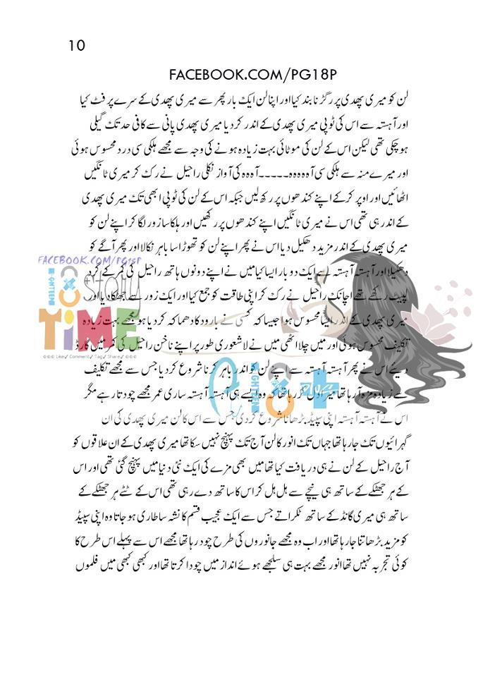 Urdu Font Sex Stories 22