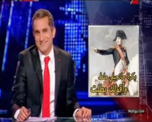 البرنامج - باسم يوسف - الجزء الثالث { الجديد } - الحلقة  4