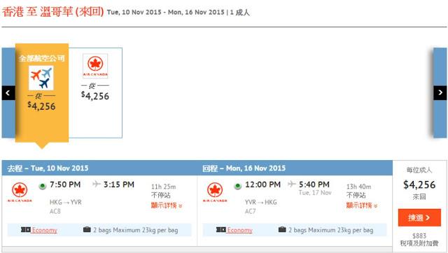 加拿大航空 香港往返 溫哥華 $4256起($連稅HK$5,139)