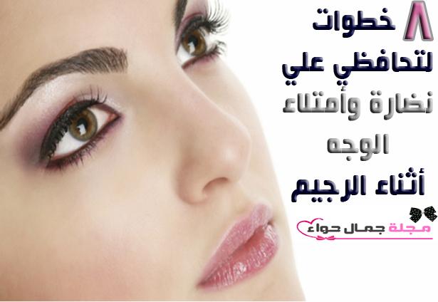 نضارة الوجة اثناء الرجيم - المحافظة على نضارة الوجه اثناء الرجيم - طرق الحفاظ على نضارة الوجه اثناء الرجيم - كيفية المحافظة على امتلاء الوجه اثناء الرجيم