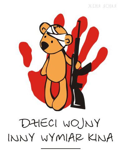 Рождение логотипа дети войны