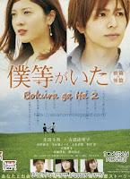Bokura Ga Ita Kohen 2 (2012) online y gratis