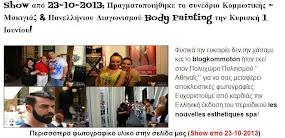 Πραγματοποιήθηκε το συνέδριο Κομμωτικής - Μακιγιάζ & Πανελλήνιου Διαγωνισμού Body Painting την Κυρι