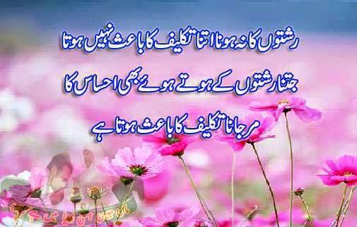 ... Urdu Quotes Relations Urdu Quotes, Urdu Shayari, Pictures, Wallpapers