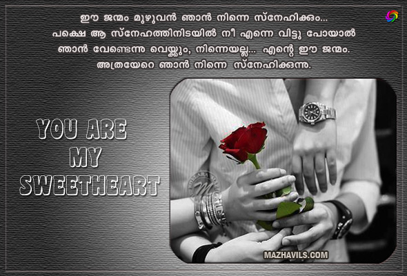 I Love You Quotes Malayalam : Malayalam Love I Love You Pranayam Hug Kiss Cute Couple Romantic Dear