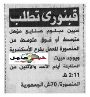"""اعلان وظائف """" قبنورى """" والمقابلات الاحد والاثنين القادم منشور بجريدة الاهرام  20 / 11 / 2015"""