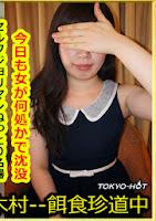 Tokyo Hot k1070 餌食牝 五十嵐由美子 Yumiko Igarashi