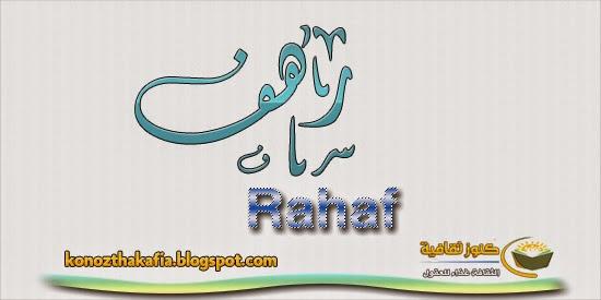 معنى اسم رهف وشخصيتها