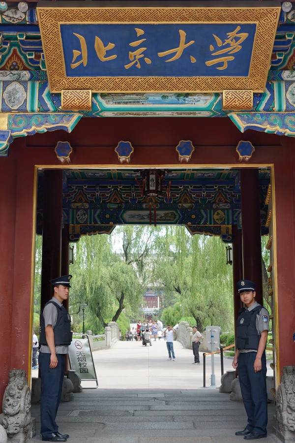 West gate of Peking University