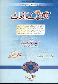 Tabieen (r.a) Kay Waqiaat