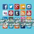 هذه مجموعة من التطبيقات التي تشتغل مجانا في اتصالات المغرب للاندرويد و الايفون