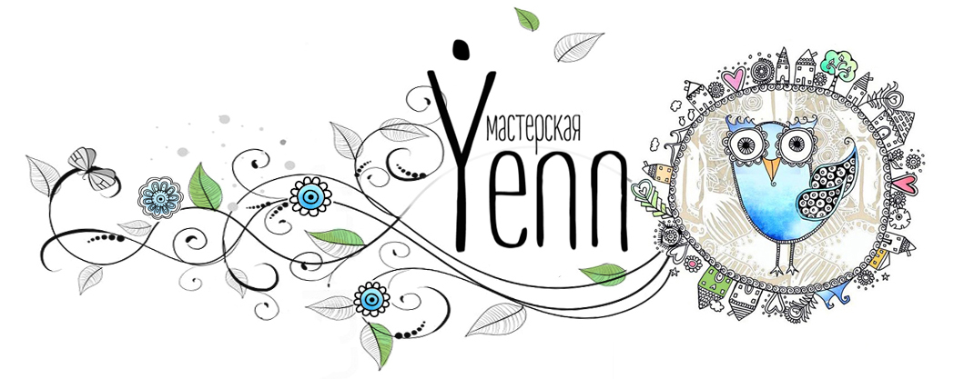 "Мастерская ""Yenn"""