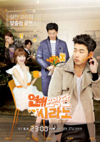 Dating Agency: Cyrano /  연애조작단:시라노