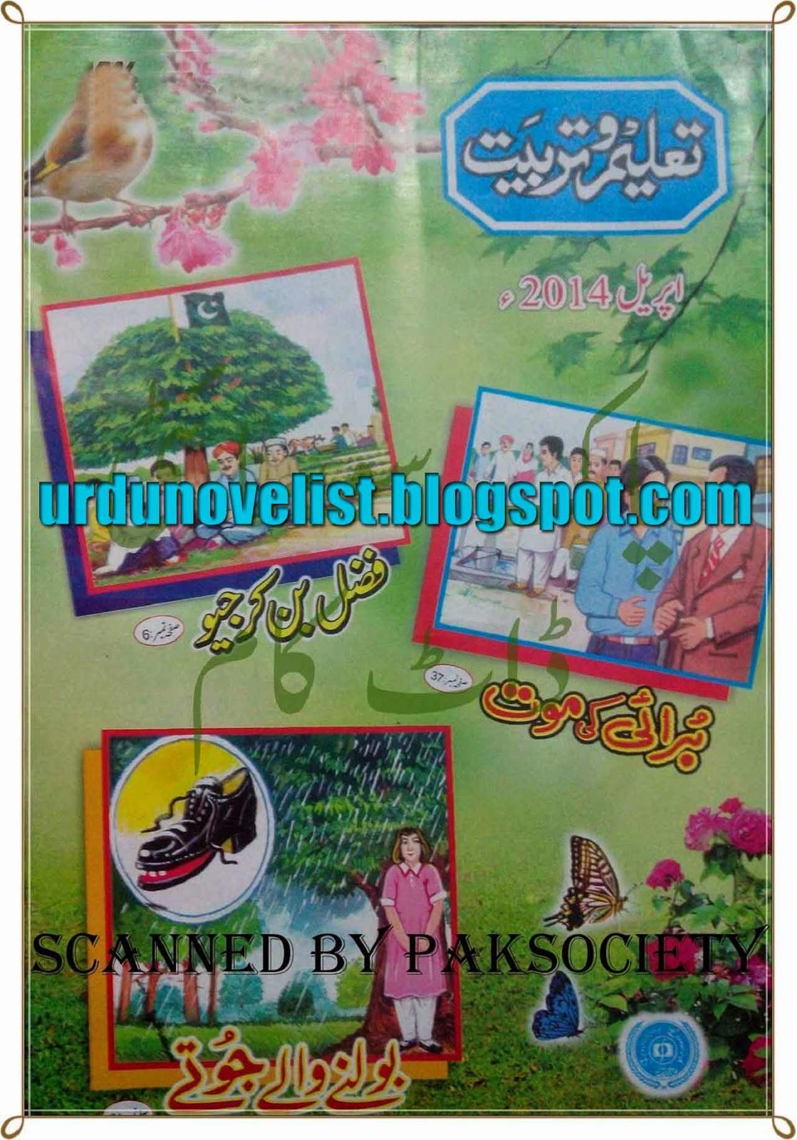 Taleem O Tarbiyat April 2014