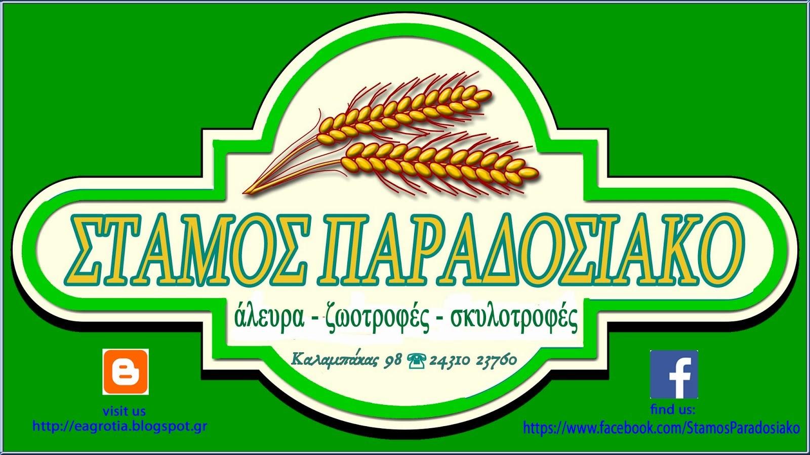 ΣΤΑΜΟΣ ΠΑΡΑΔΟΣΙΑΚΟ