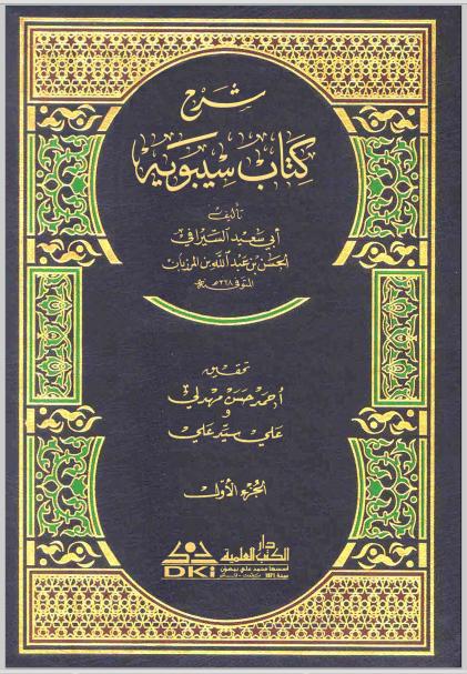 شرح كتاب سيبويه - السيرافي pdf