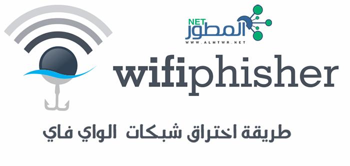 اختراق شبكات Wifi الواي فاي (WPA / WPA2) عبر اداة Wifiphisher