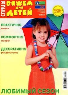 Вяжем для детей № 7 2011 Спицы