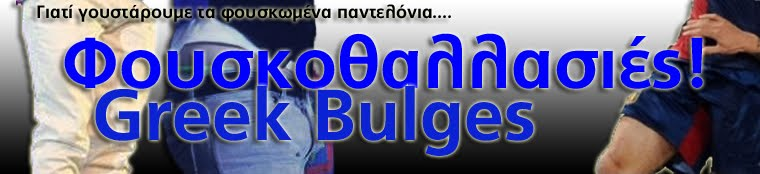 Greek Bulges-Φουσκοθαλλασίες