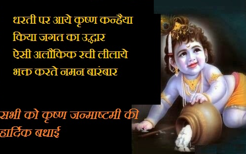 Happy Shree Krishna Janmashtami