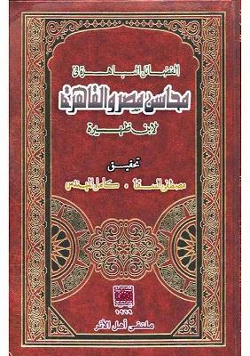الفضائل الباهرة في محاسن مصر والقاهرة لـ لابن ظهيرة