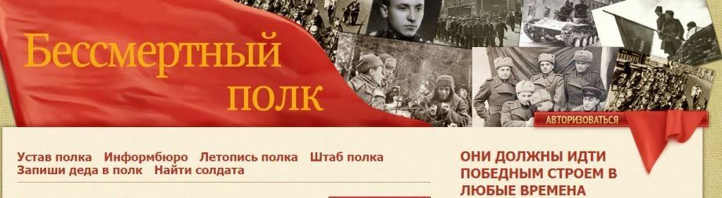 БЕССМЕРТНЫЙ ПОЛК - ПОБЕДИТЕЛЕЙ 9 мая